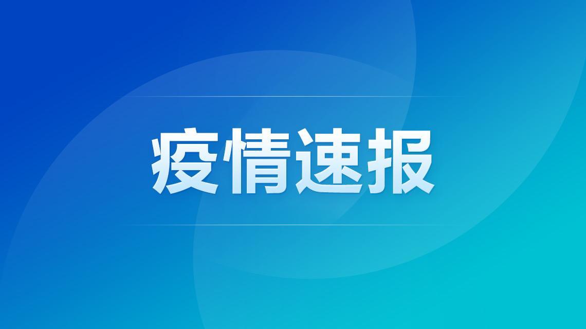 黑龙江21日新增确诊病例47例 新增无症状感染者88例