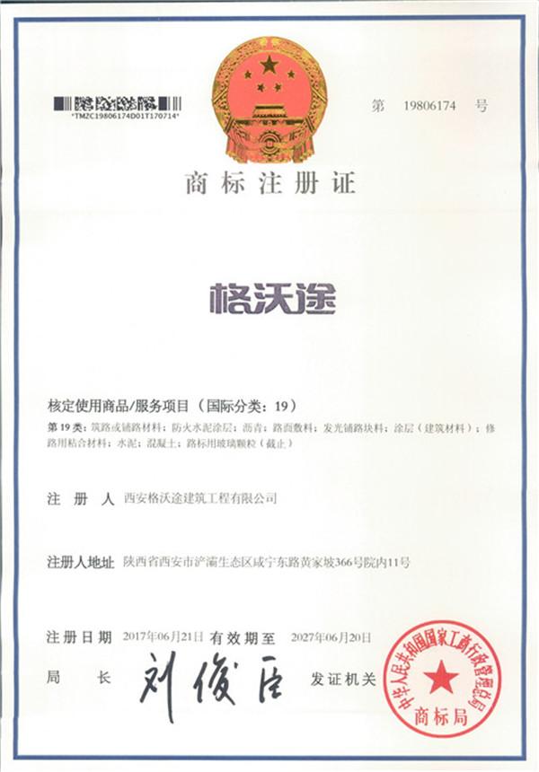 第19类产品商标注册证