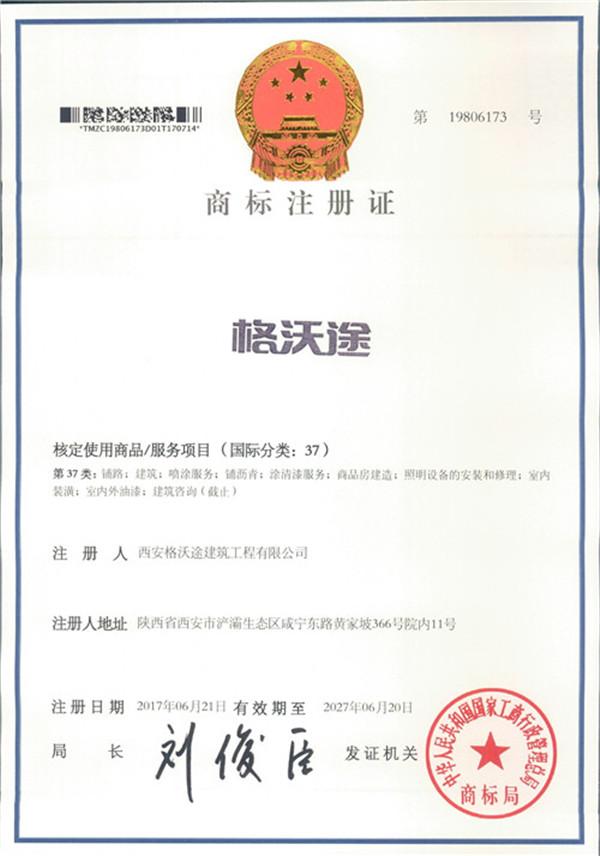 第37类产品商标注册证