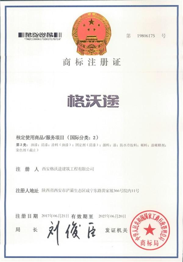 第2类产品商标注册证