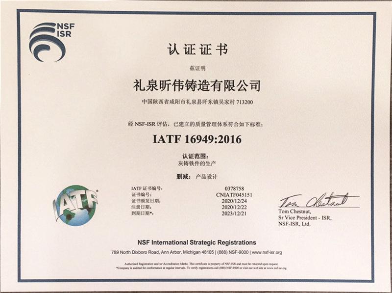认 证证书