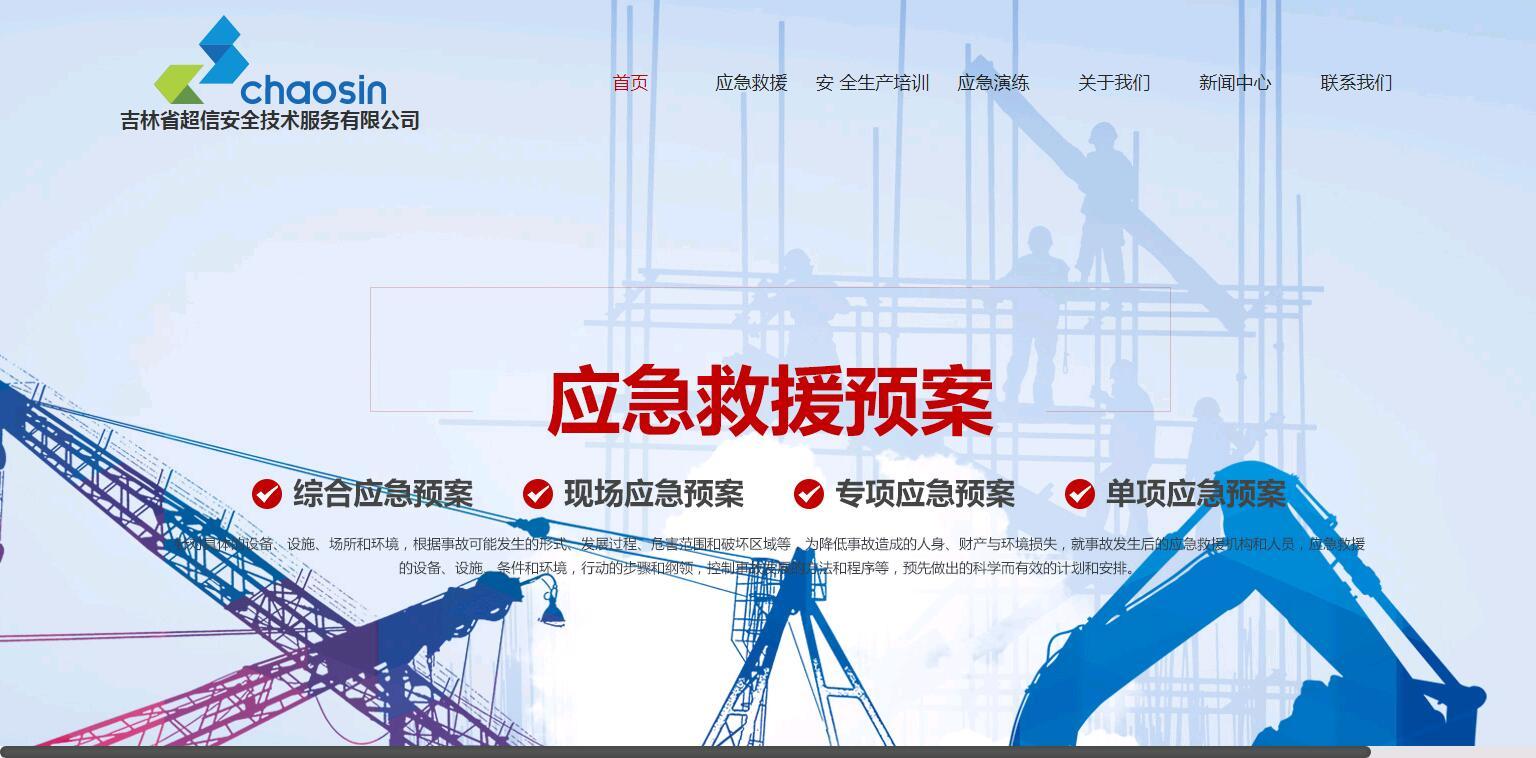吉林省超信安全技术服务有限公司