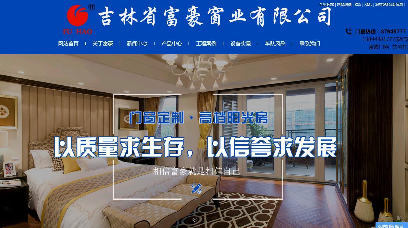 吉林省富豪窗业有限公司