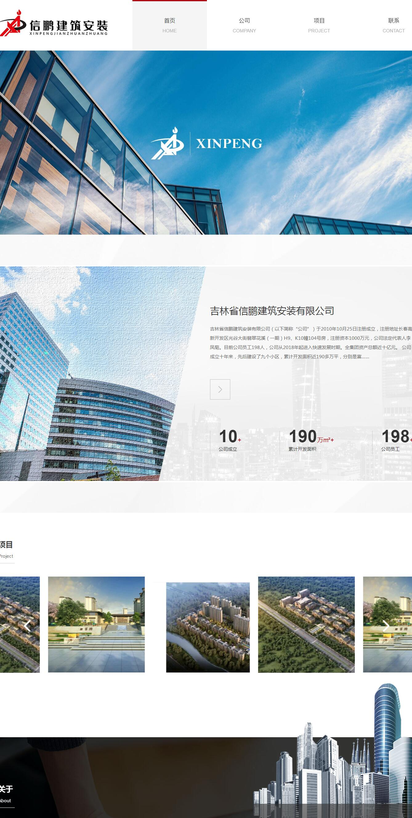 吉林省信鹏建筑安装有限公司