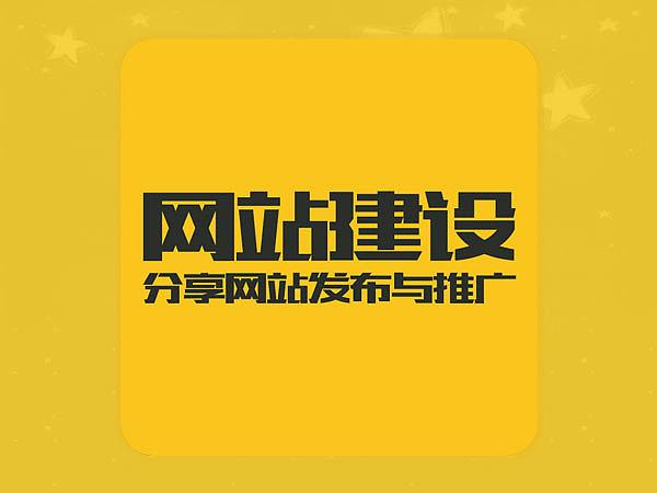 长春网站建设推广