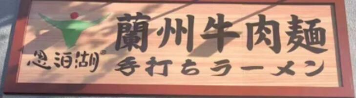 厉害了,我的面!在日本东京深受欢迎的兰州思泊湖牛肉面,希望拥有更多的小伙伴加入我们!