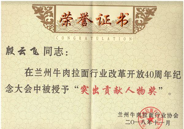 """2018年11月兰州拉面行业协会给殷云飞颁发""""突出贡献人物奖"""""""