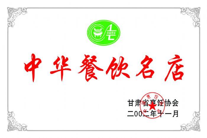 """2002年11月甘肃烹饪协会评定:""""思泊湖牛肉面为中华餐饮名店""""并颁发证书"""