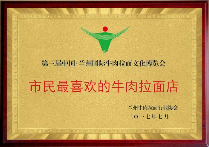 思泊湖牛肉面是2018.受消费者欢迎的中国面条品类之代表品牌之一