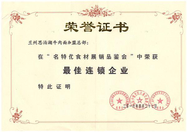"""2016年4月荣获国际中餐烹饪大赛甘肃赛区"""".佳连锁企业""""荣誉证书"""