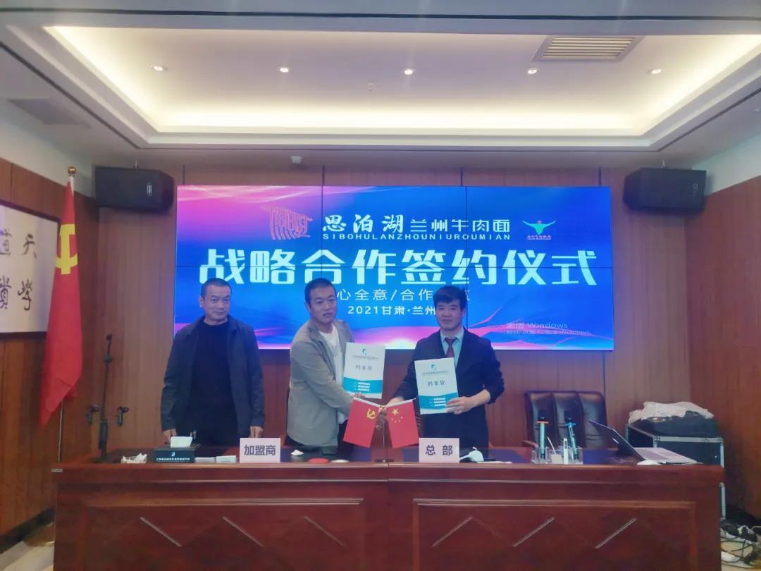 热烈祝贺山西省太原市刘总成功签约兰州思泊湖牛肉面品牌