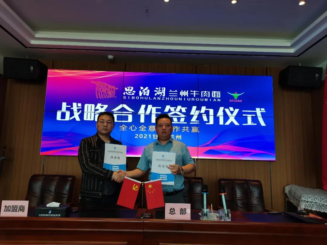 热烈祝贺陕西省榆林市赵总成功签约思泊湖牛肉面品牌