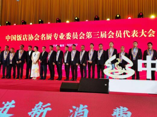 热烈祝贺思泊湖餐饮董事长殷云飞先生荣任中国饭店协会名厨专业委员会副主席!