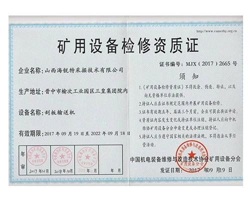 刮板输送机检修资质证