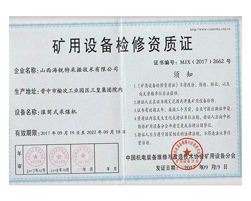 滚筒式采煤机检修资质证