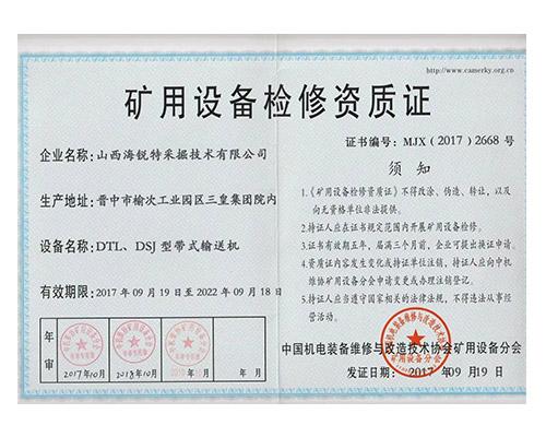 DTL-DSJ型带式输送机检修资质证