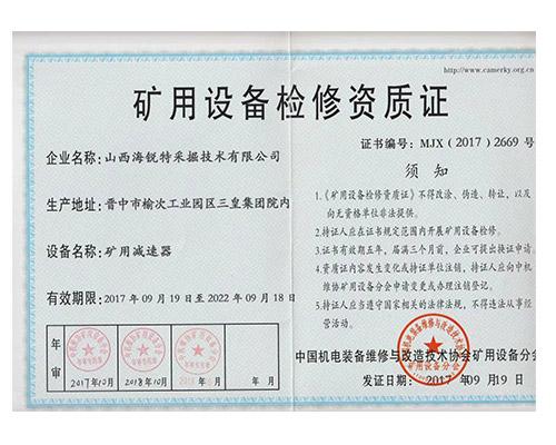矿用减速器检修资质证