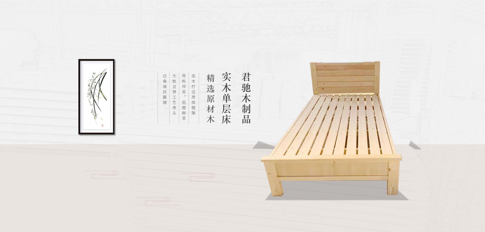 西安实木单层床