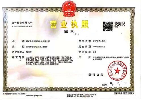 西安鑫茜宇建筑材料营业执照