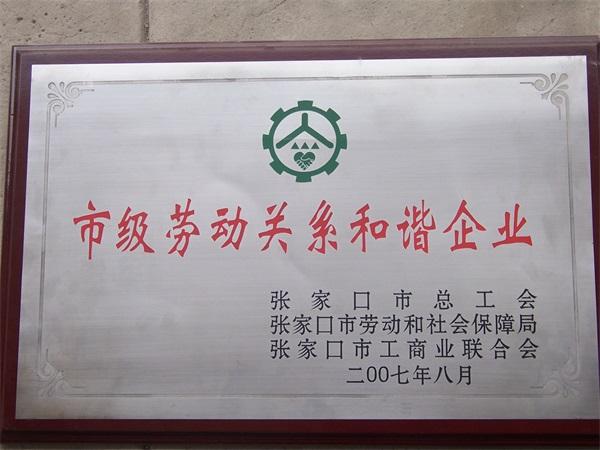 河北龙凤山小炉料获和谐示范企业称号