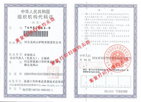河北龙凤山石灰石厂家组织机构代码证