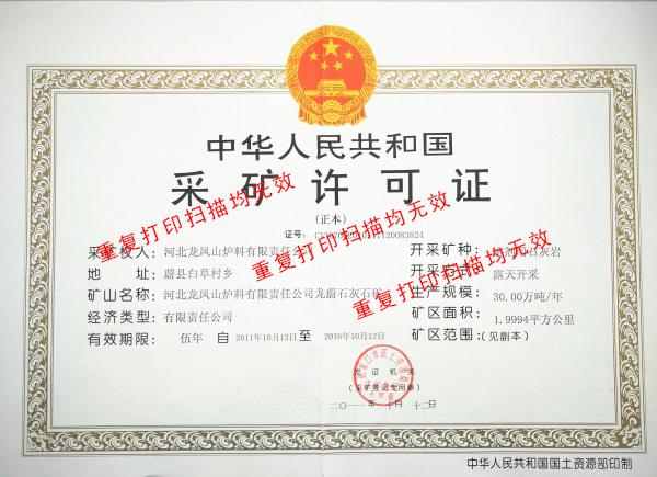河北龙凤山小炉料采矿许可证
