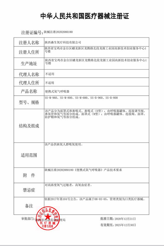 医疗器械注册许可证
