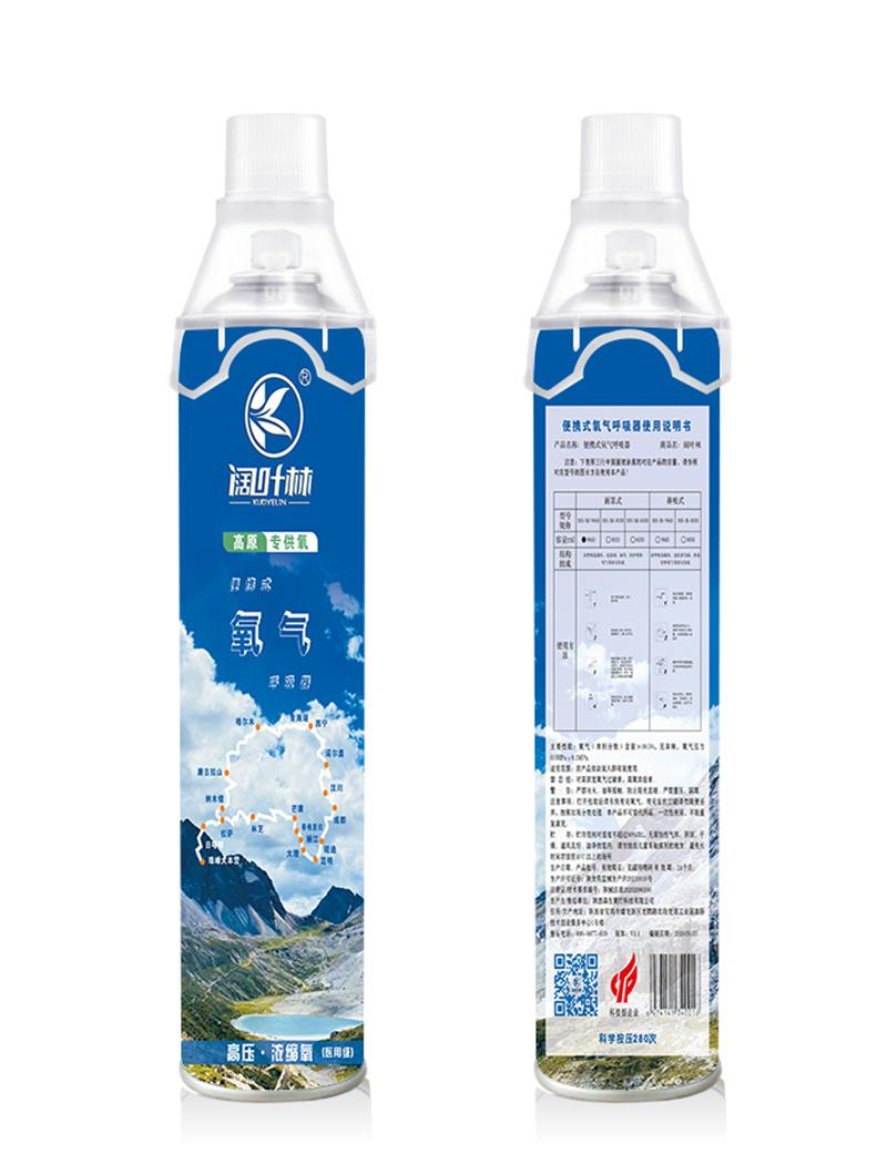 宝鸡960ml高原便携式氧气瓶