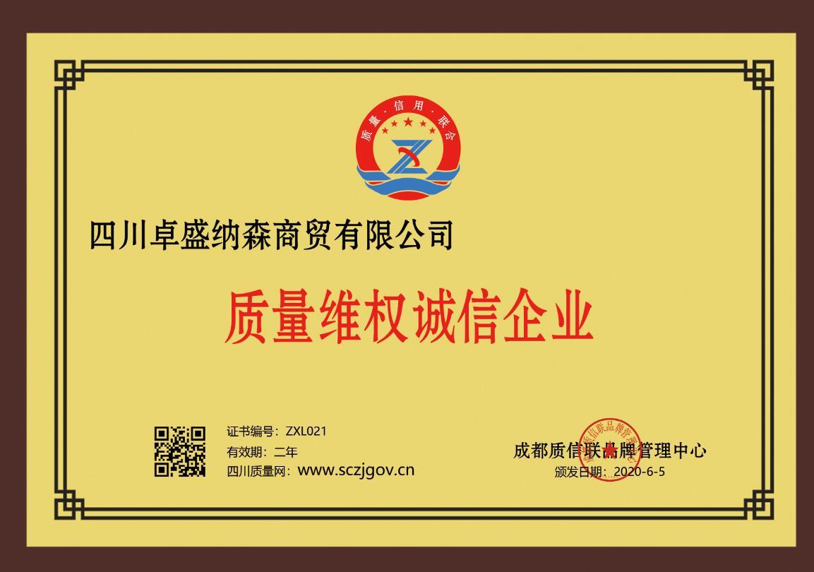 质量维权诚信企业证