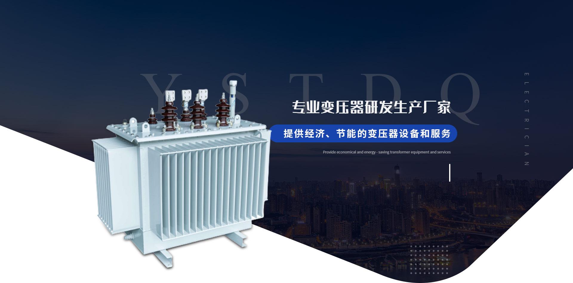 四川变压器厂