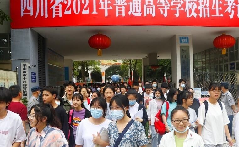 2021年四川省普通高校艺术体育类专业录取分数线确定