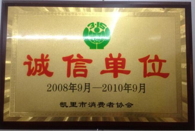 2008-2010年誠信單位