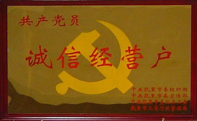 共產黨誠信經營戶