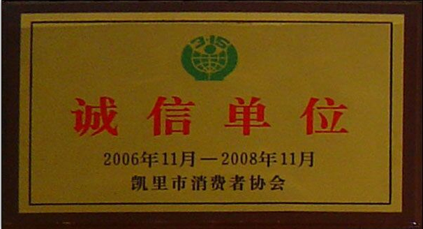 2006-2008誠信單位