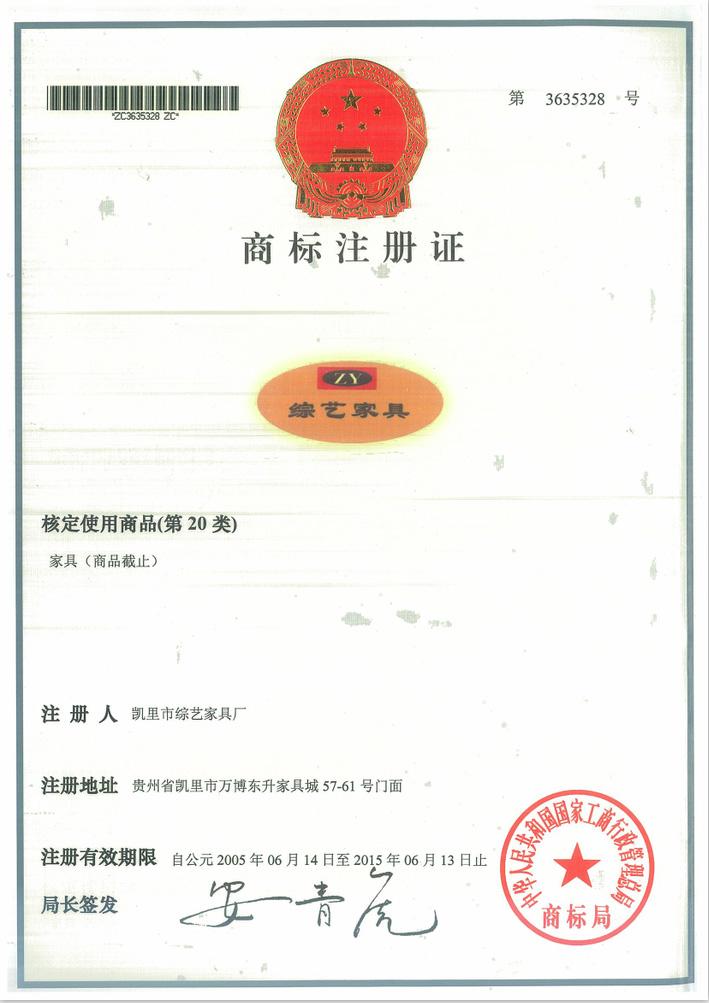 綜藝家具商標認證