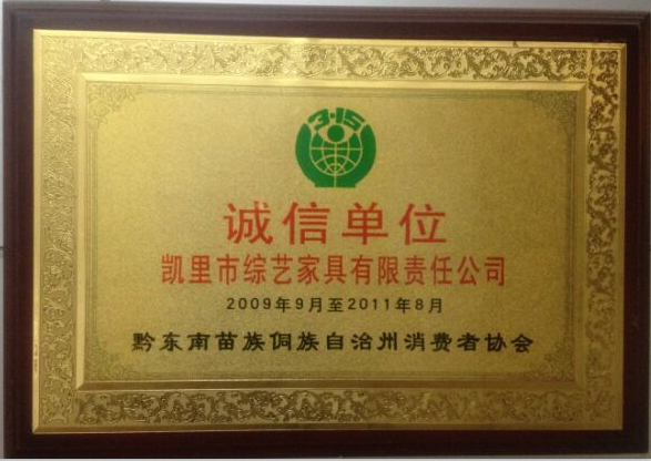 2009-2011年誠信單位
