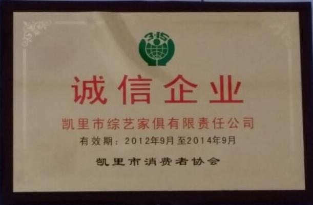 2012-2014年誠信企業