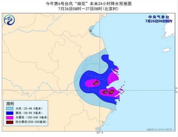 中国天气网7月26日06时继续发布台风橙色预警