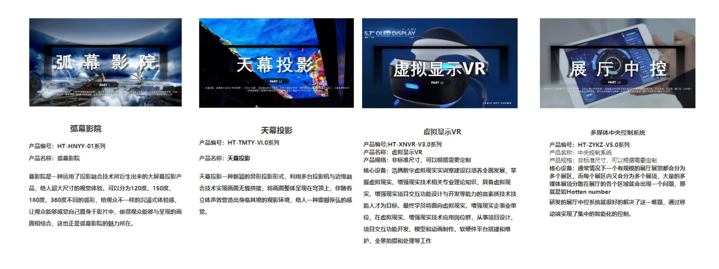 投影工程、弧幕影院、天幕投影、虚拟现实、多媒体展厅中控
