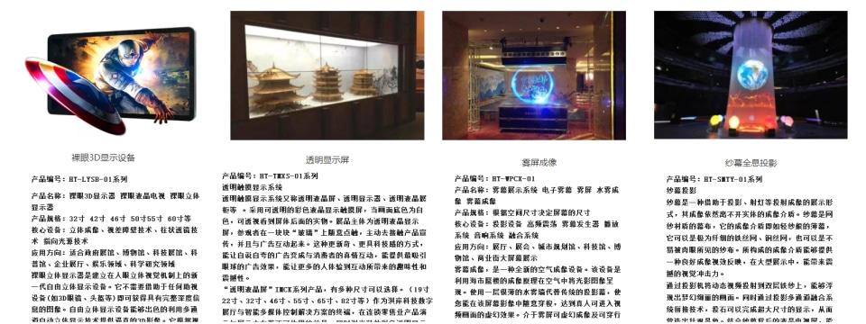 裸眼3D显示设备、透明显示屏、舞屏成像、纱幕全息成像