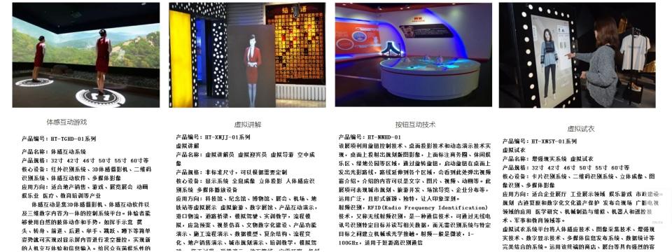 体感互动游戏、虚拟讲解、按钮互动技术、虚拟试衣