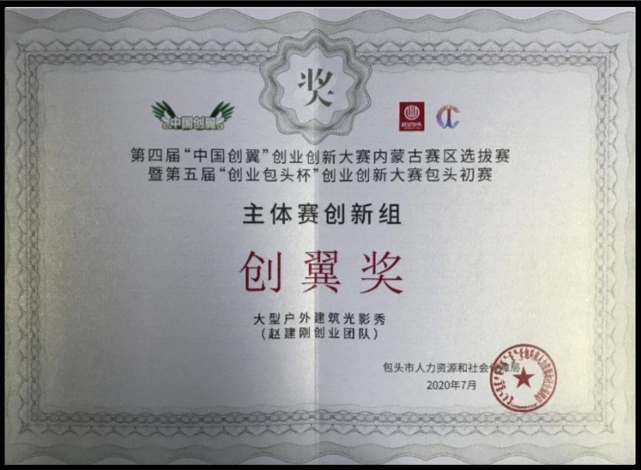 内蒙古创业大赛