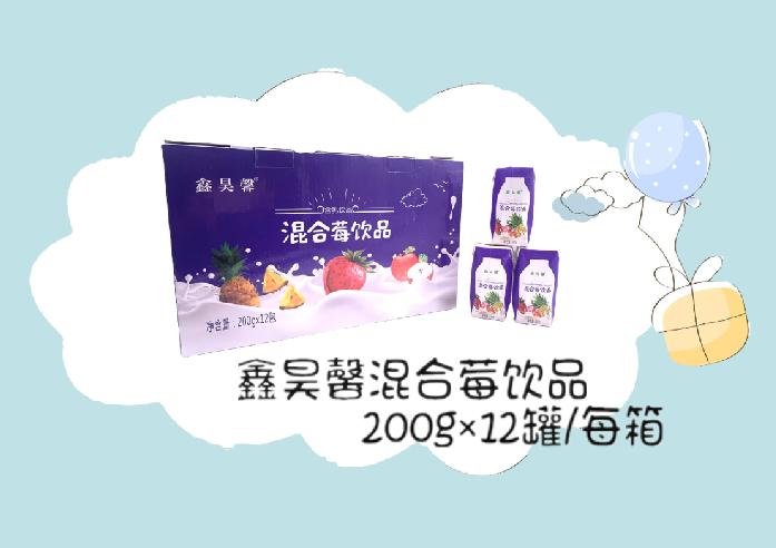 """""""鑫昊馨""""混合莓饮品"""