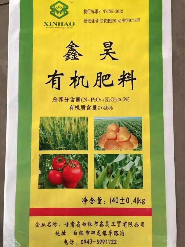 有机肥料的处理方法