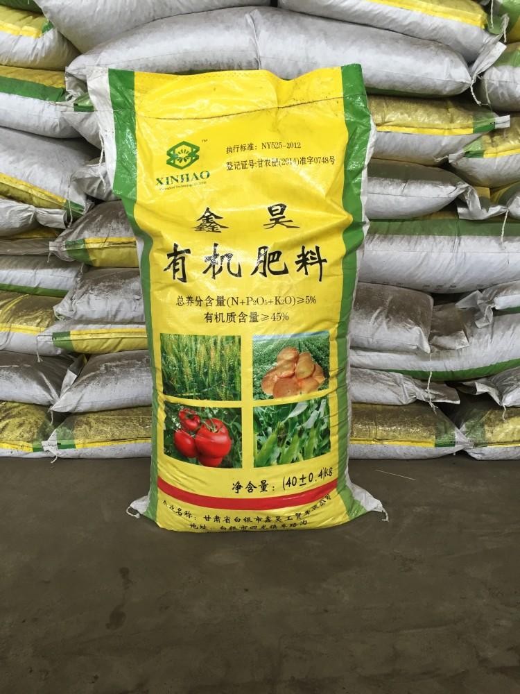 鑫昊有机肥料