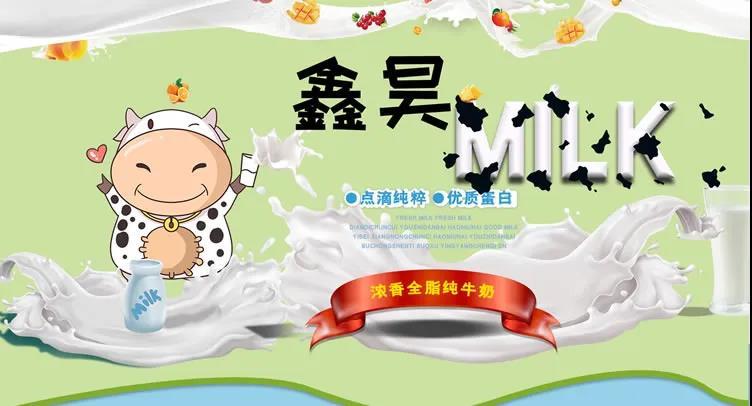 白银鑫昊生物浅析喝牛奶的禁忌都有那些?