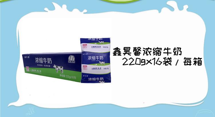鑫昊馨浓缩牛奶220g*16袋/每箱