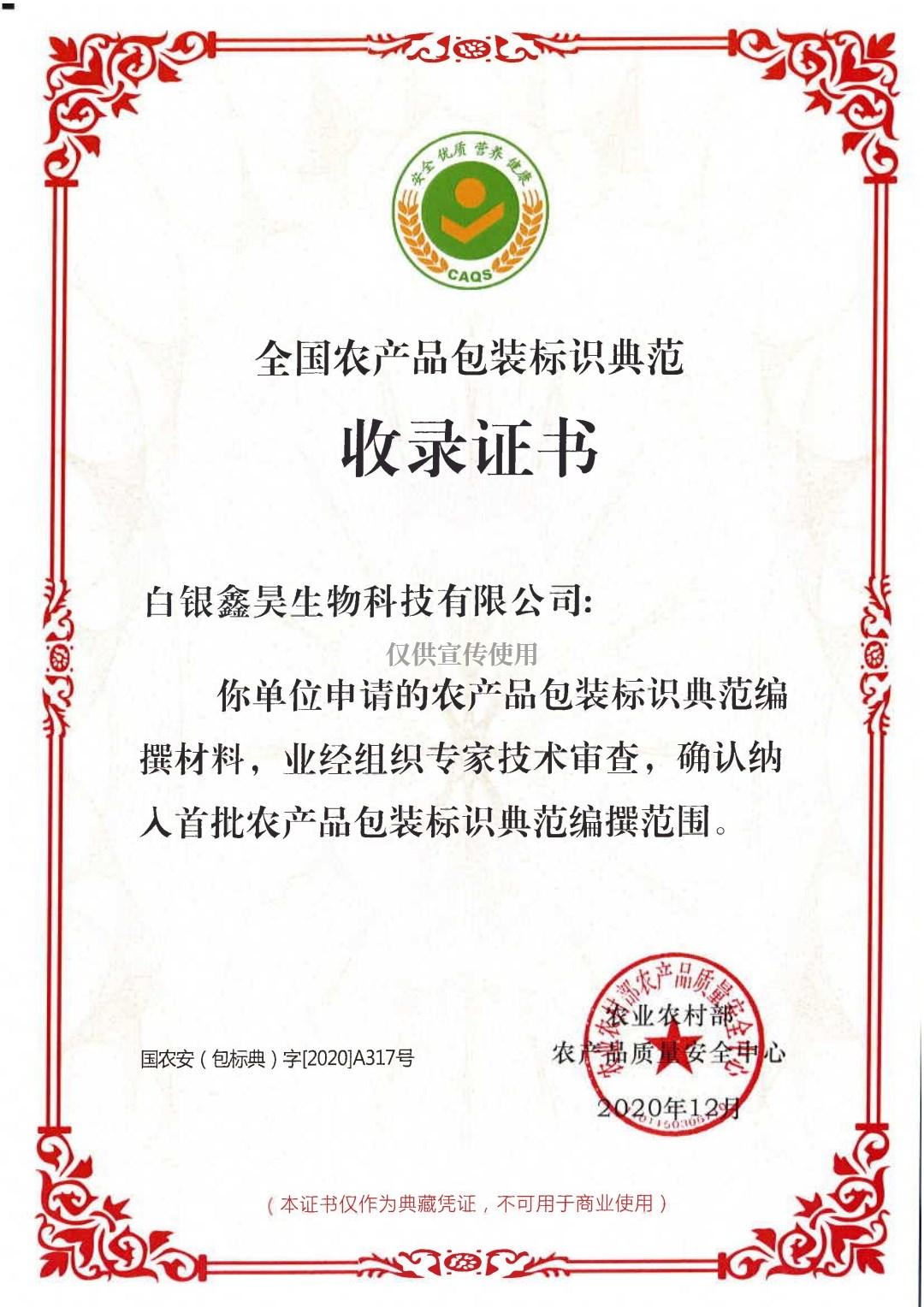 全国农产品包装标识典范收录证书