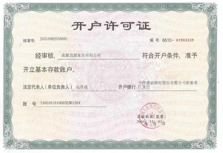 茂源开户许可证和机构信用代码证