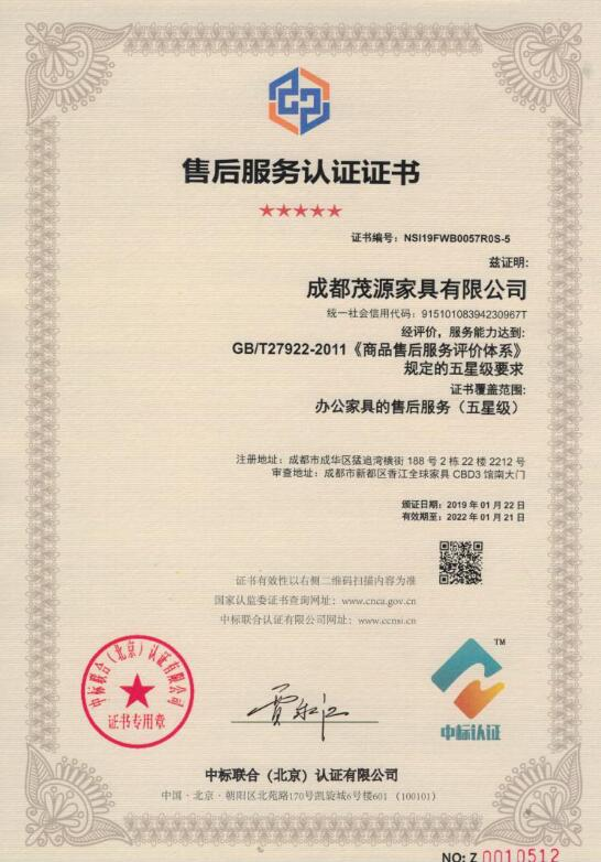 售后服务信誉证书